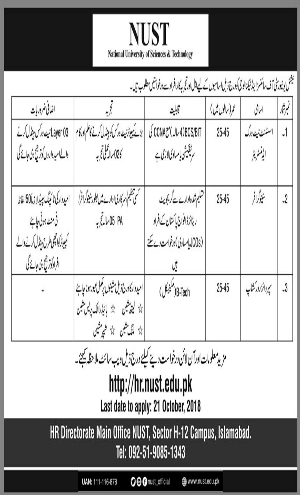 Jobs In National University Of Science And Technology NUST 10 Oct 2018