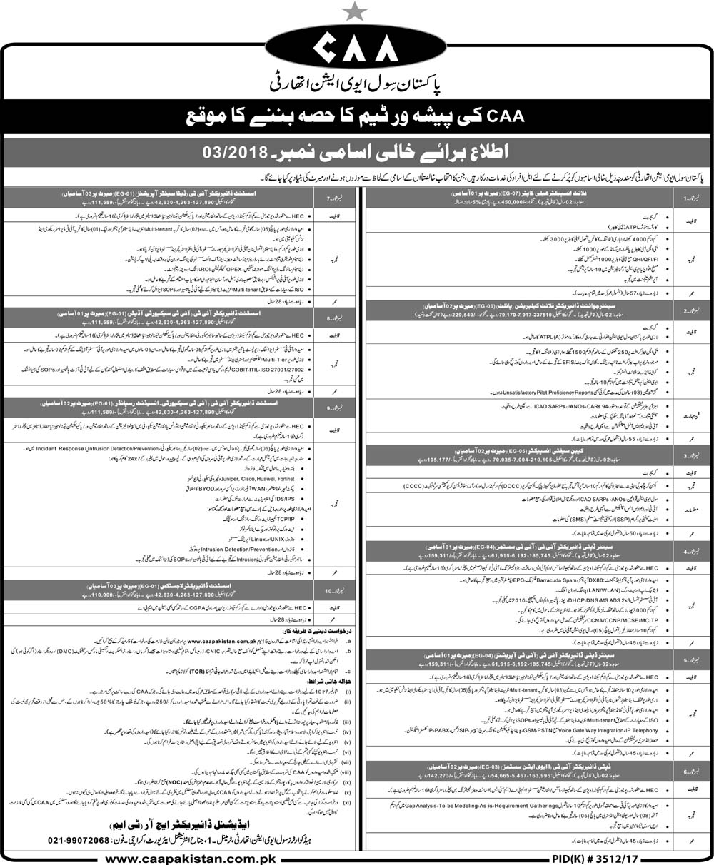 Jobs in Pakistan Civil Aviation Authority 18 March 2018