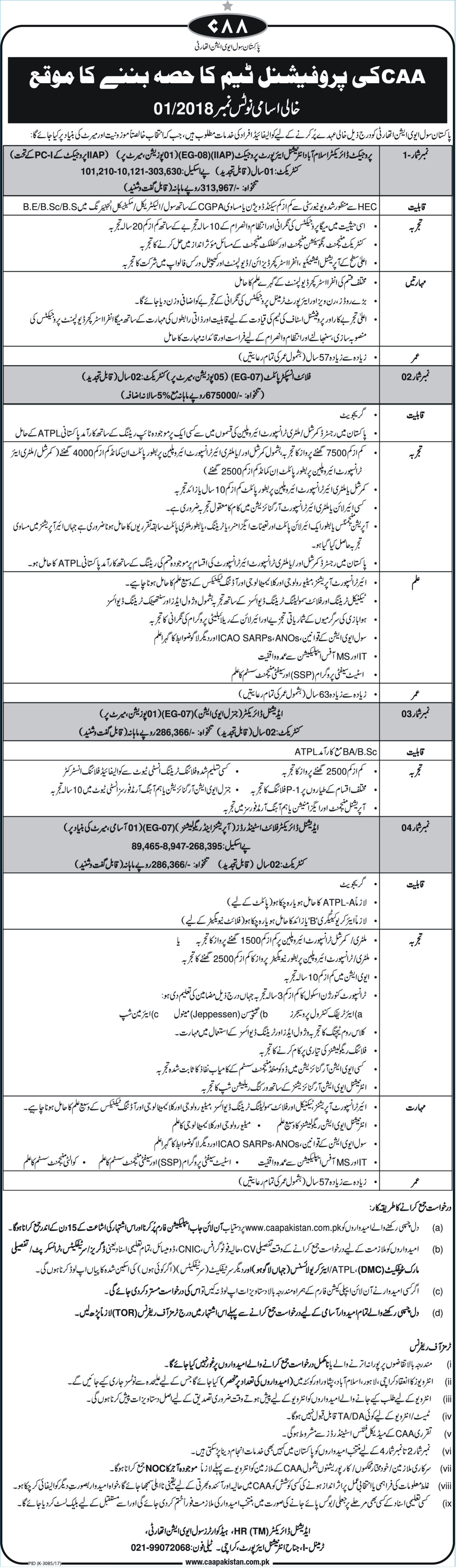 Jobs in Pakistan Civil Aviation Authority in Karachi 18 Feb 2018