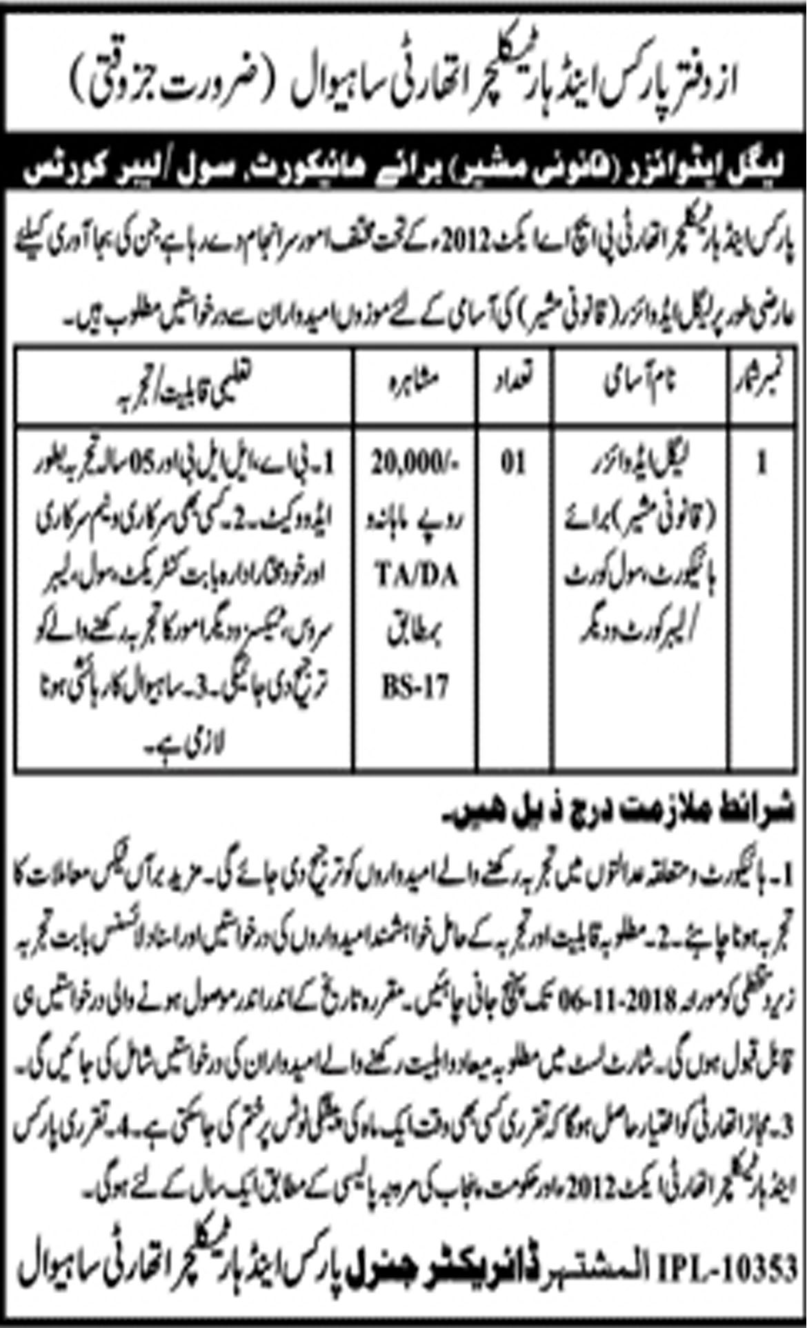 Jobs In Parks And Horticulture Authority 25 Oct 2018