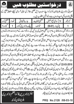 Jobs In Provincial Library Balochistan 02 Mar 2018