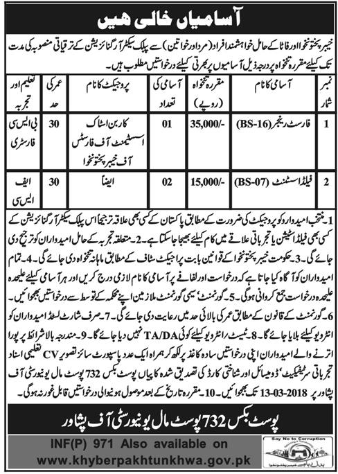 Jobs In Public Sector Organization 26 Feb 2018