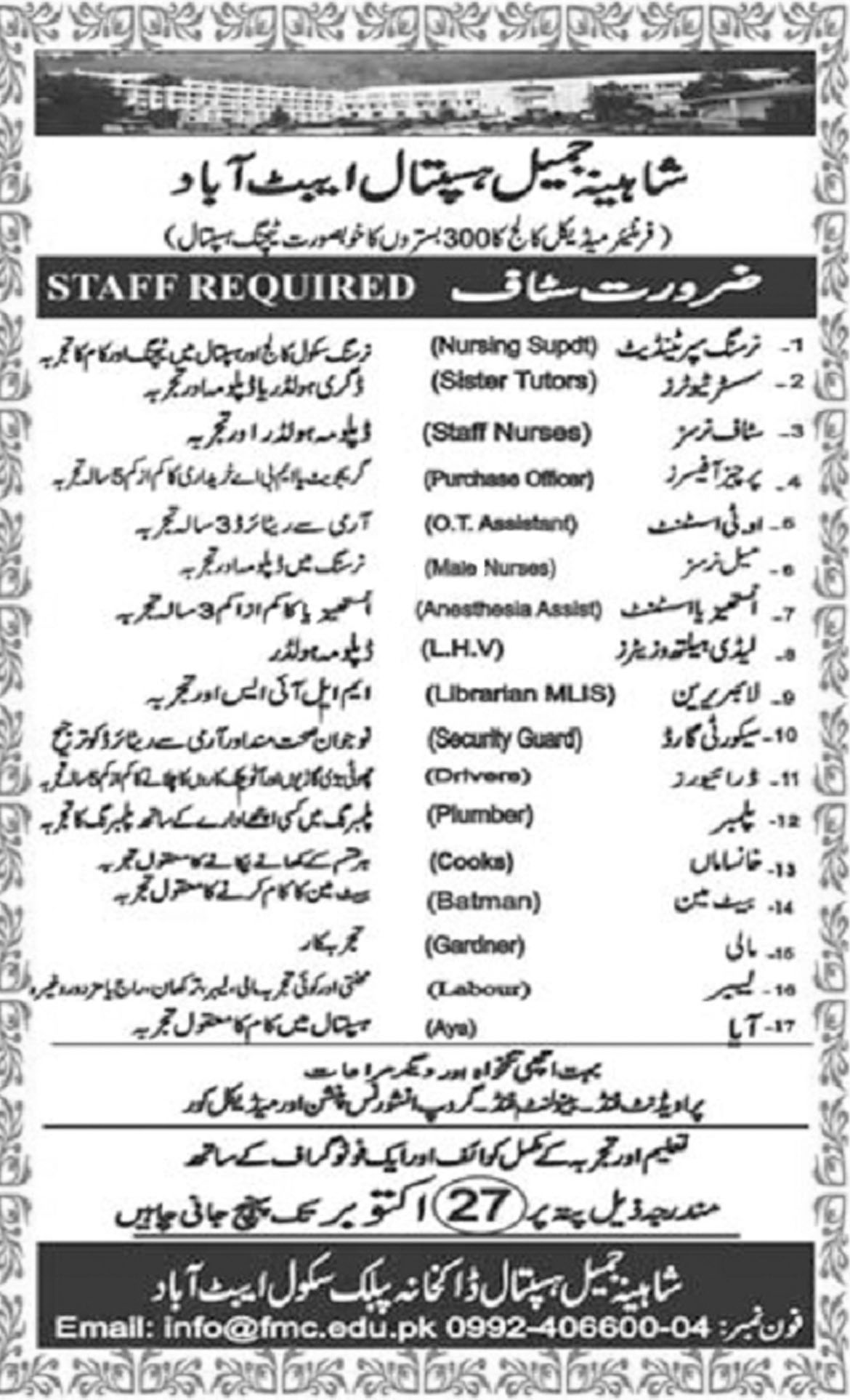 Jobs In Shaheena Jameel Hospital Abbottabad 22 Oct 2018