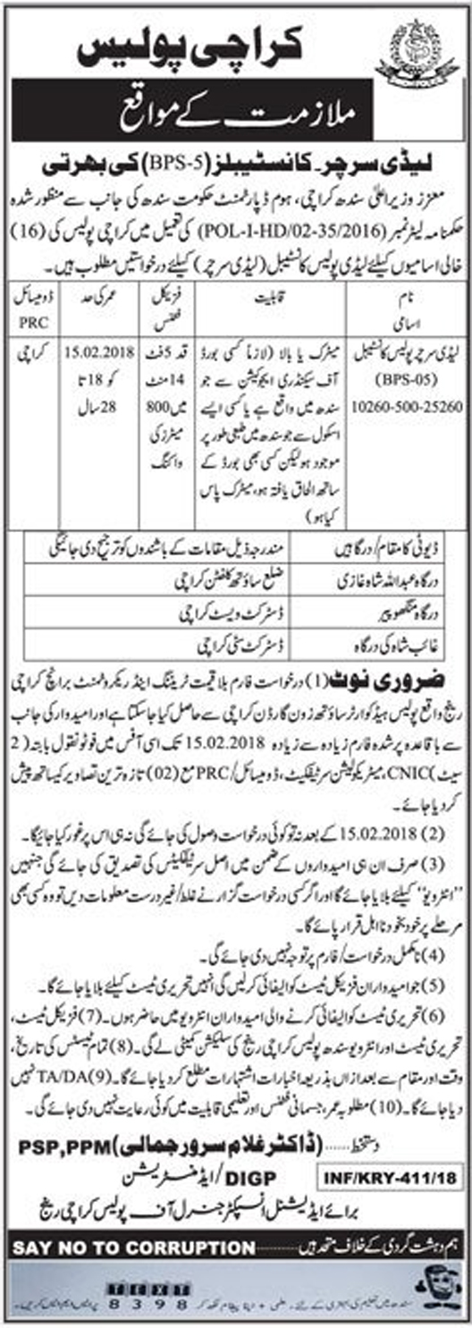 Jobs In Sindh Police 27 Jan 2018