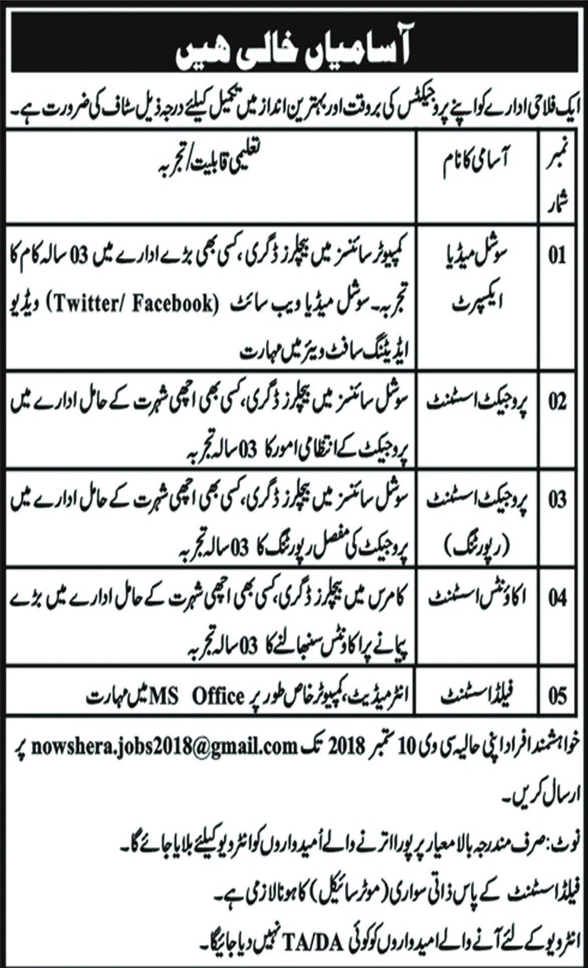Jobs In Social Media Expert, Project Assistant, Accounts Assistant, Field Assistant 04 Sep 2018