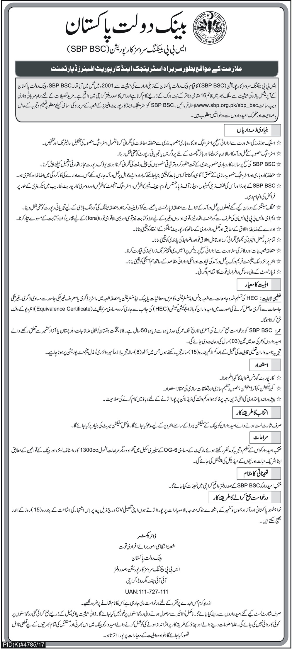 Jobs in State Bank of Pakistan 10 June 2018