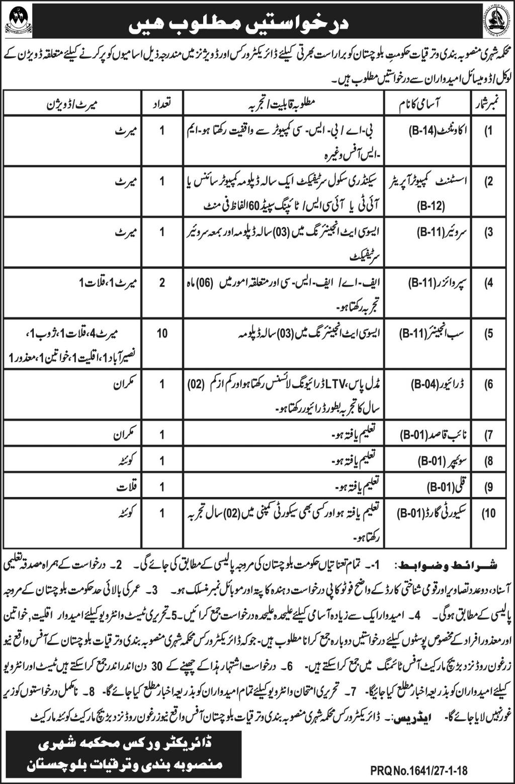 Jobs in Urban Planning and Development Department 28 Jan 2018