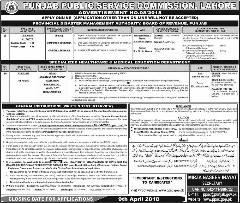 Jobs Required In Punjab Public Service Commission Lahore 25 Mar 2018
