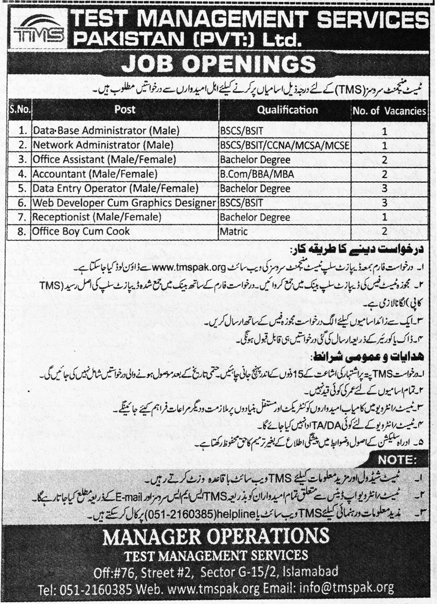 Network Admin,Office Assistant,Database Admin,Receptionist Jobs In Islamabad