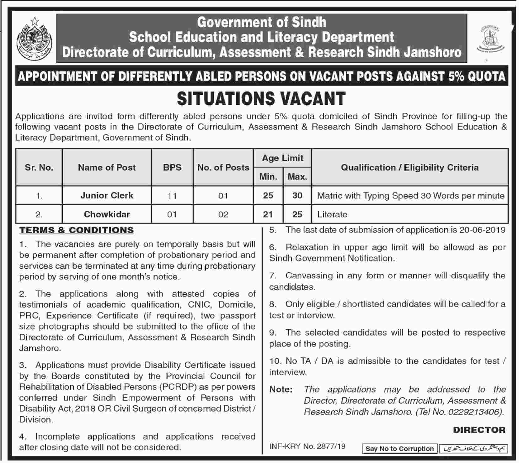School Education and Literacy Department Offers Jobs 2019