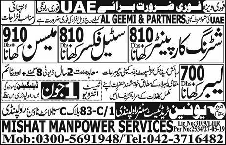 Union Trade Test and Training Center Offers Jobs 2019