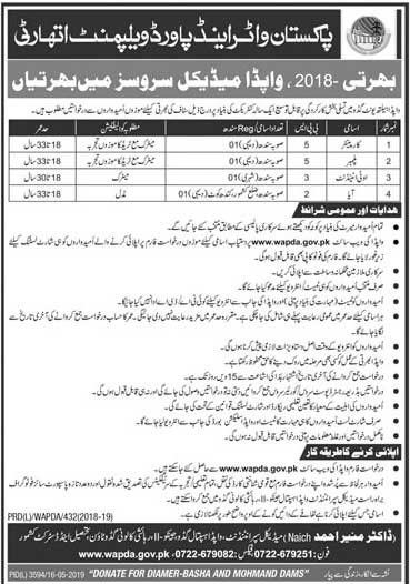 Water and Power Development Authority WAPDA Looking for Staff 2019