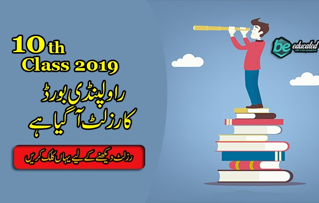 10th class result 2019 Rawalpindi Board