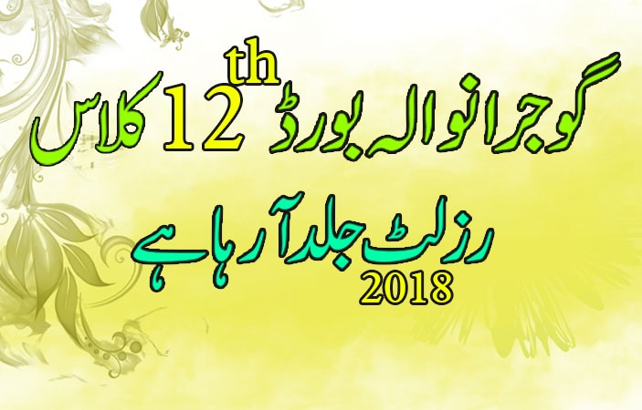 12th Class Result 2018 Gujranwala Board Announcing Soon