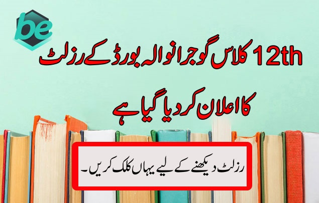 12th class result is about to be announced by Gujranwala Board