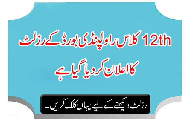 12th class result is going to be announced by Rawalpindi Board