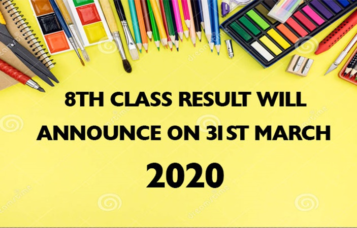 Lahore Board 8th class result will be announced on 31st March 2020