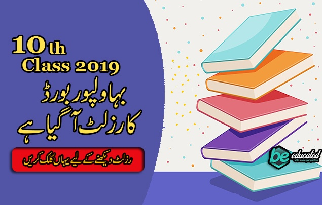 BISE Bahawalpur 10th Class Result 2019 has been announced