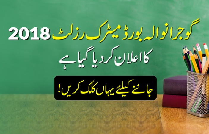 BISE Gujranwala Board Matric Result 2018 Is Announced