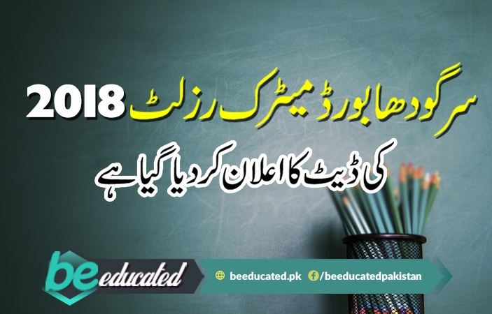 BISE Sargodha 10th Class Result 2018 Announcement Date Confirmed