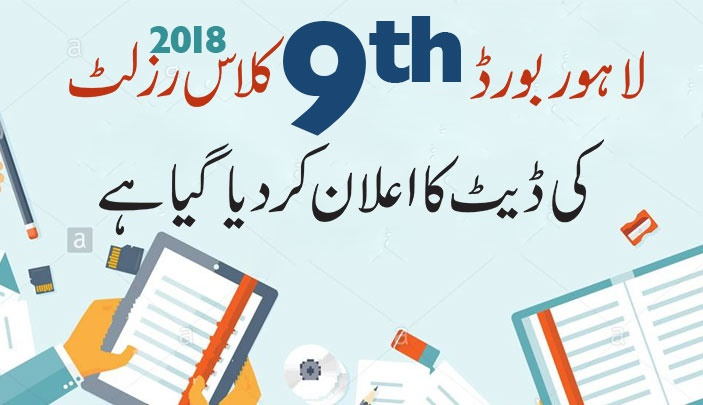 Lahore Board 9th Class Result 2018 Announcement Date Declared