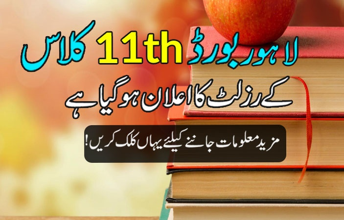 Lahore Board to announce 11th class result on Monday