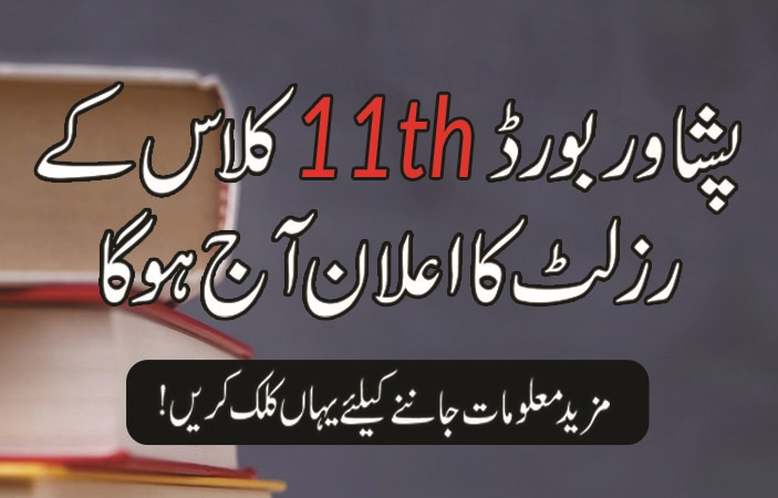 Peshawar Board 11th Class Result 2018 will Announce Today