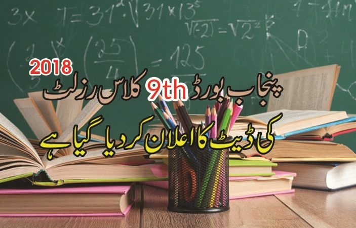 9th class result 2019 | Beeducated pk