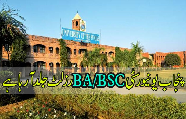 Punjab University BA/BSC Result 2018 Announcing Soon
