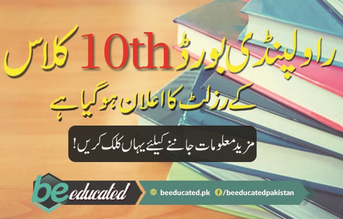 Rawalpindi Board 10th Class Result 2018 Is Announced