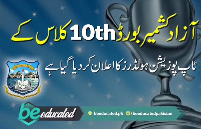 Top Position holders of AJK BISE 10th Class Result 2018 Revealed
