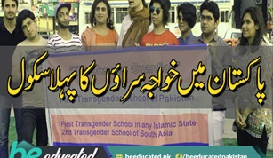 The First Ever Transgender School Is Opening in Pakistan