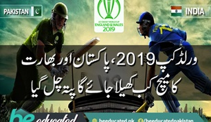 ICC WORLDCUP 2019 Match Date Finalized For India and Pakistan