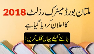 BISE Multan Board Matric Result 2018 Announced