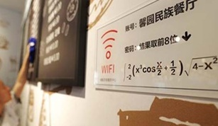 Chinese University Sets WiFi Password as Algebraic Solution
