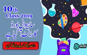 10th class Result Sahiwal Board 2019