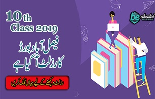 Matric Class Annual Result 2019 Faisalabad