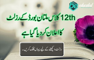 BISE Multan Board 12th class result will be announced soon