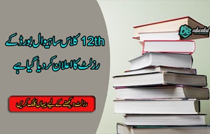 2nd Year Intermediate Sahiwal Board result is about to disclose