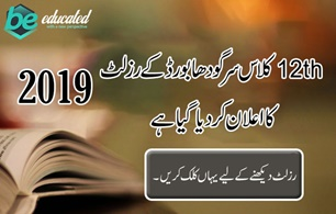 12th class result is going to be announced by Sargodha Board