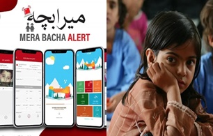 PM Imran Khan Launches Mera Bacha App for missing Children