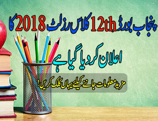 Punjab Boards Reveal 12th Class Result 2018