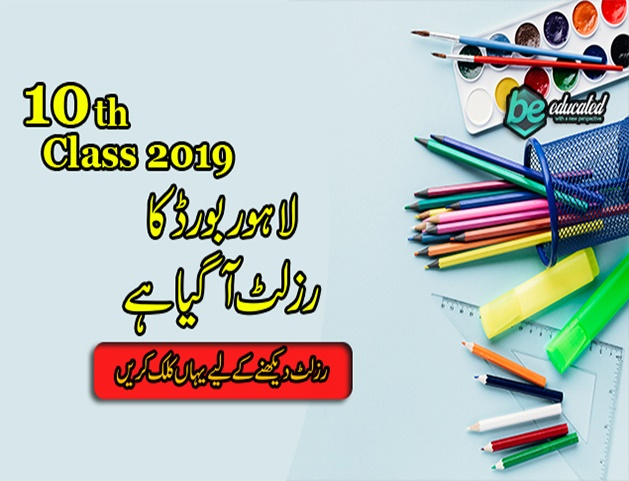 BISE Lahore 10th Class Result 2019 has been announced