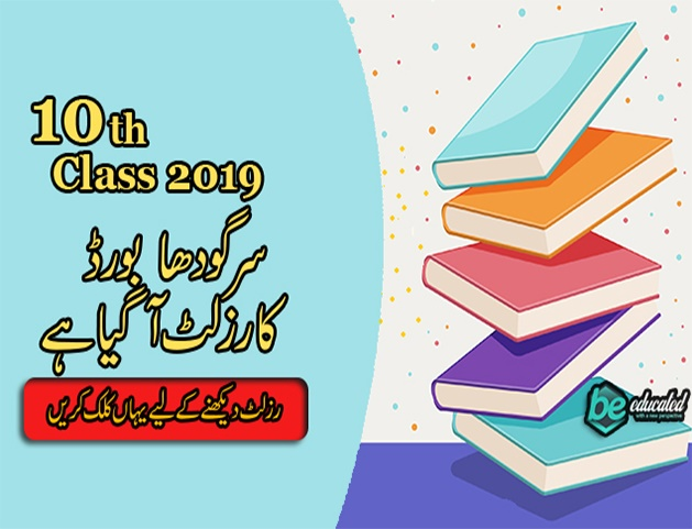 Sargodha Board will announce the result of 10th class on 15th of July 2019.