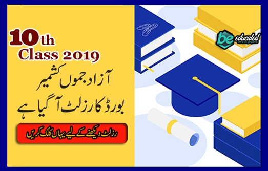 BISE AJK RESULT ANNOUNCEMENT DATE