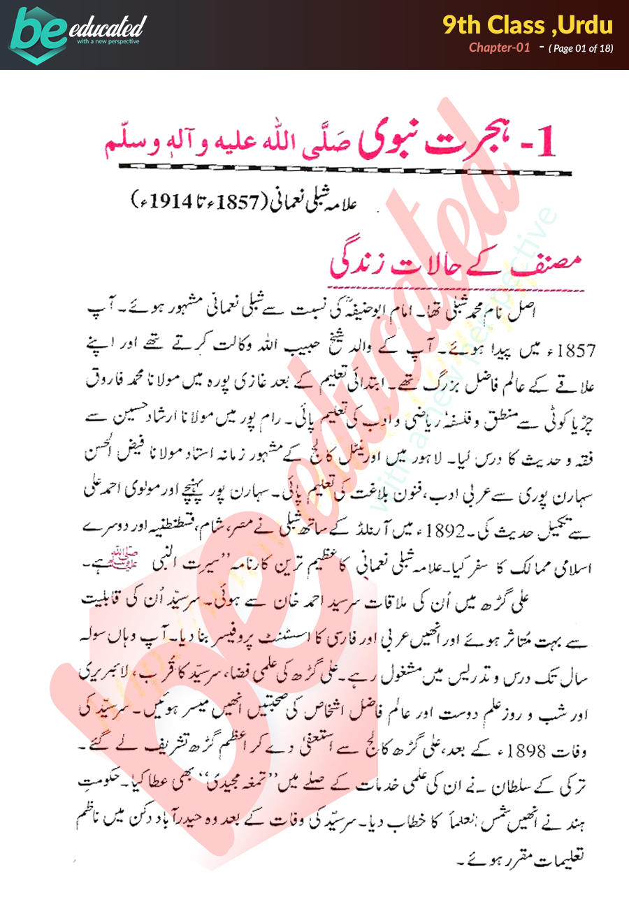 Chapter 1 Urdu 9th Class Notes - Matric Part 1 Notes