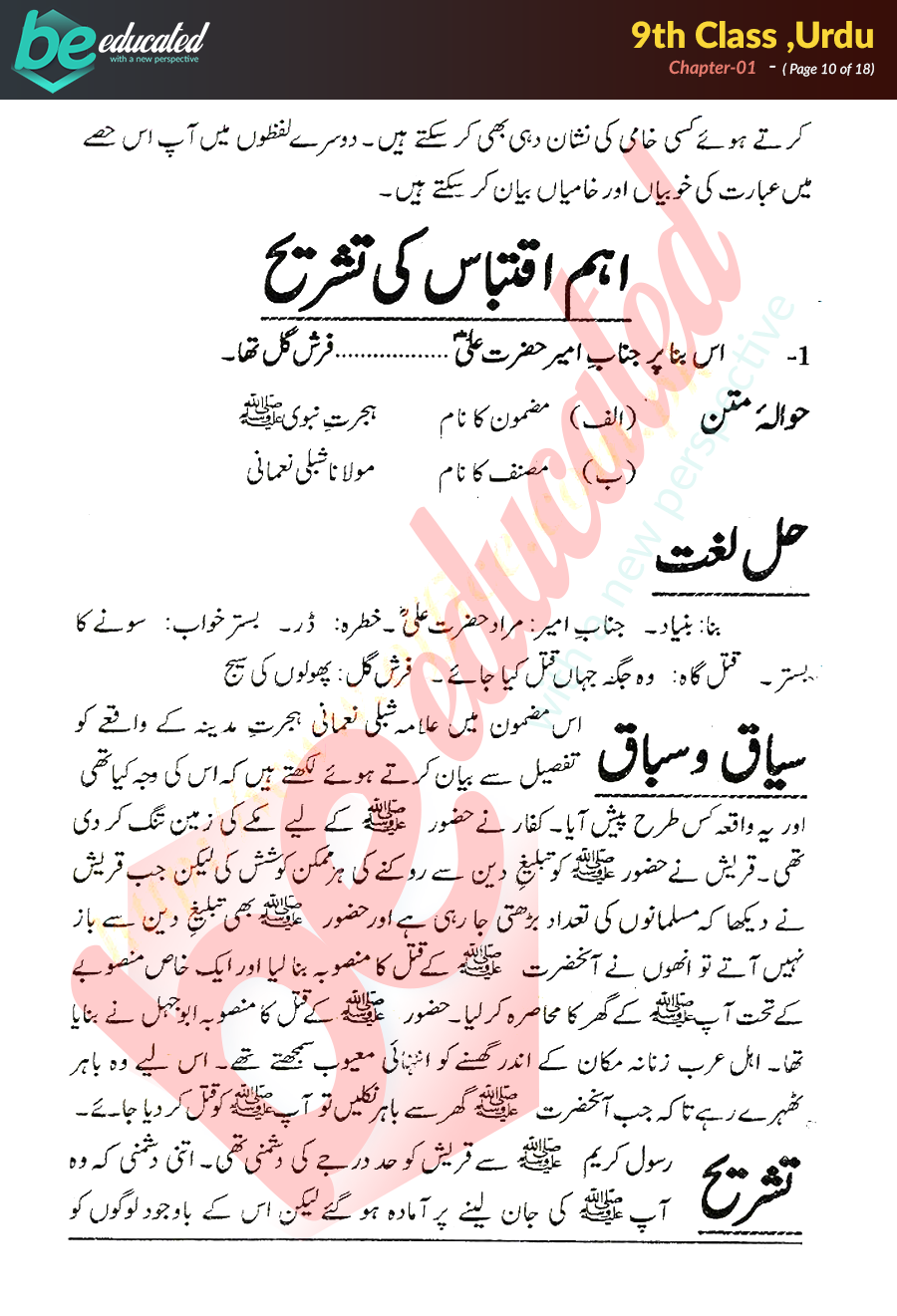10th Class Urdu Key Book Pdf