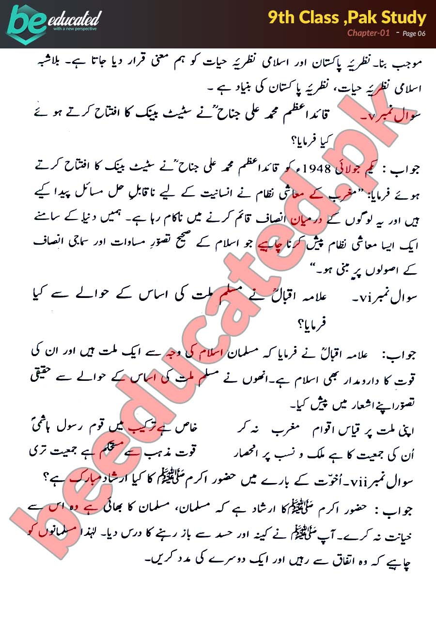 Chapter 1 Pak Studies 9th Class Notes - Matric Part 1 Notes