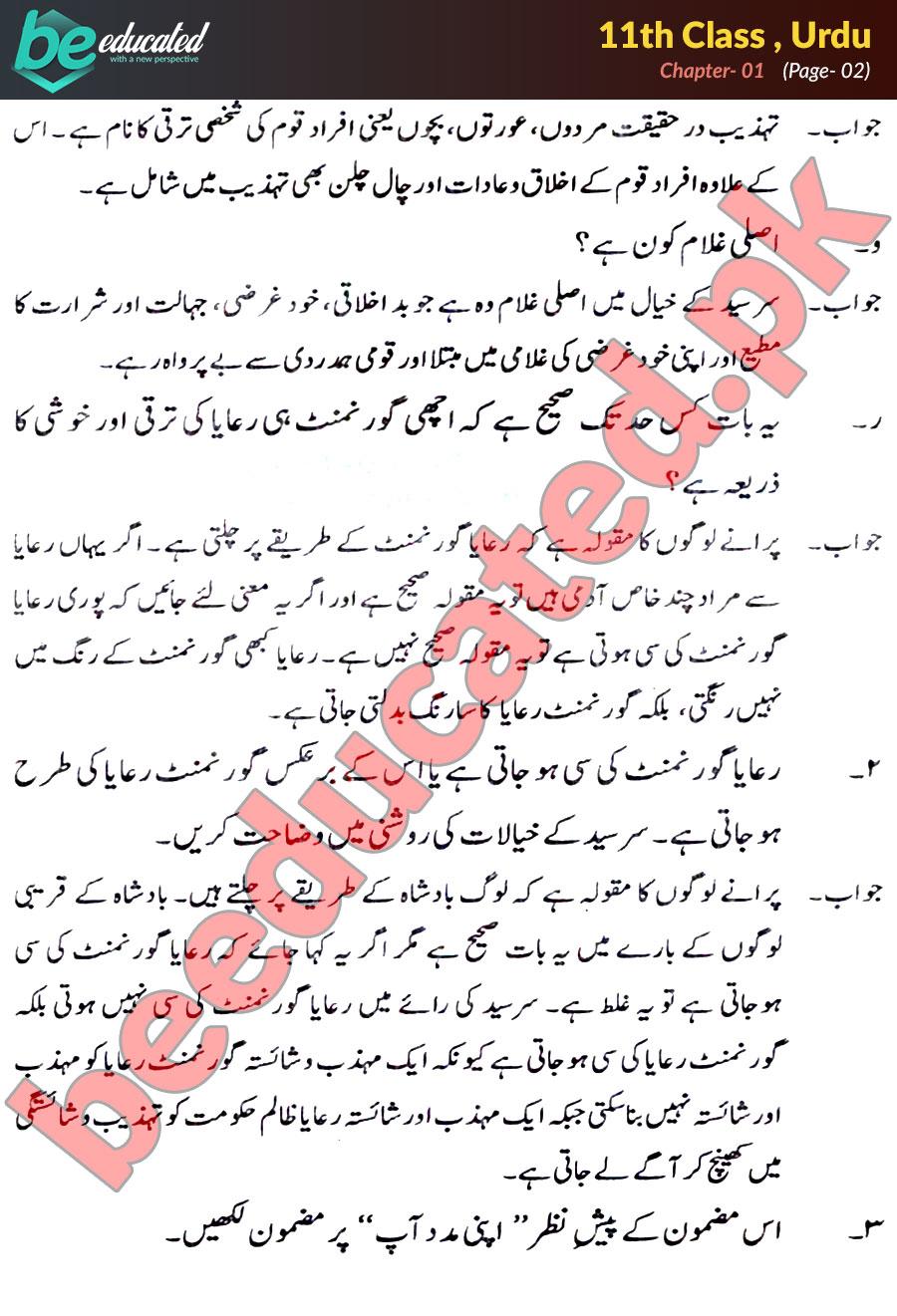 In Urdu Part 1 – Meta Morphoz