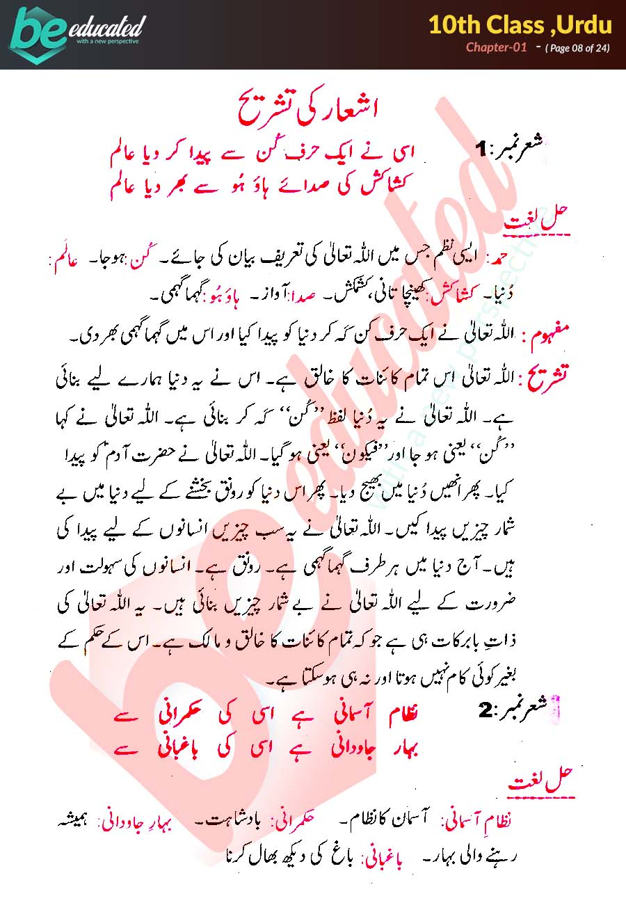 Chapter 1 Urdu 10th Class Notes - Matric Part 2 Notes